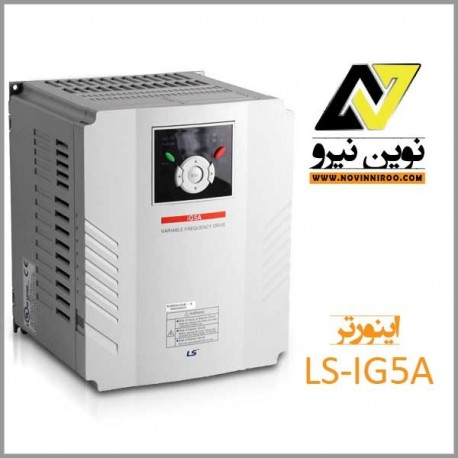 اینورتر  LS-IG5A 2.2KW
