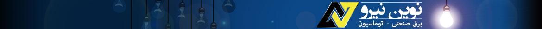 برق صنعتی-تابلو برق-اتوماسیون صنعتی-پی ال سی